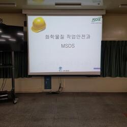 (기업교육/산업안전교육) 화학물질작업안전과 MSDS - 고려특수선재