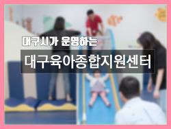 #4. 대구 어린이들에게 좋은 교육공간, 대구육아보육지원센터