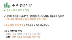 [경희대도서관이용증 App] 열람실 좌석예약 및 발권