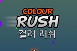 Colour Rush - 컬러 러쉬