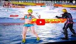 8/30 스팀 철권7 카즈미 초보자 가이드 운영팁 온라인 대전플레이 강월드 영상 (PC Tekken7 Kazumi / GTX850M)