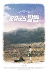 [08.24] 오장군의 발톱 | 김재한
