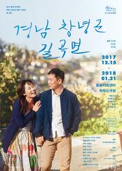 연극 경남 창녕군 길곡면 주연배우 김선영, 이주원 인터뷰 by 동네방네뉴스