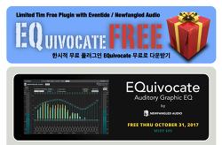 한시적 무료 - EQ 플러그인 ( Newfangled Audio - EQuivocate ) 무료로 받으세요 ^^ ( 2017년 10월 31일까지 )