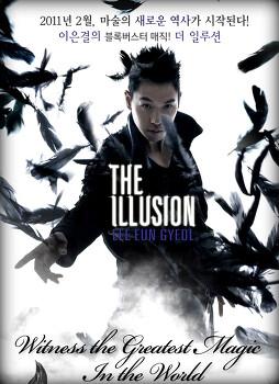 매직블록버스터 이은결의 The Illusion