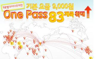 [T로밍] T로밍 데이터무제한 One Pass 83개국 확대! 데이터 로밍 걱정없어요~