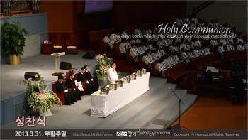 성찬식 Holy Communion