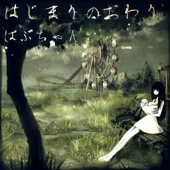 [Vocaloid] 初音ミク - せかいのはじまりのさいごのうた / 하츠네 미쿠 - 세계의 시작의 마지막의 노래 / 세계의 시작, 최후의 노래