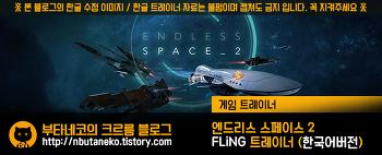 [엔드리스 스페이스 2] Endless Space 2 v1.0 ~ 1.0.1 트레이너 - FLiNG +4 (한국어버전)