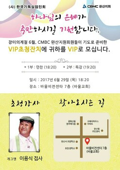 [6월 29일] VIP 초청잔치 - CBMC 완산지회