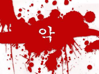 [그림감상문] 잔혹함에 대하여