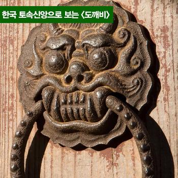 한국 토속신앙으로 보는 <도깨비>