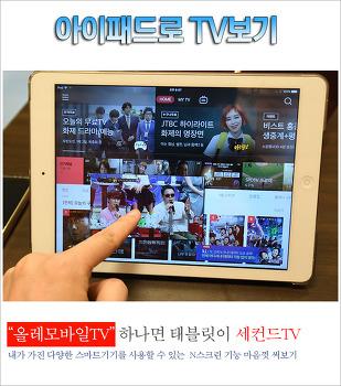 아이패드 TV어플 무엇이 좋을까? N스크린으로 디바이스 상관없이 올레모바일TV