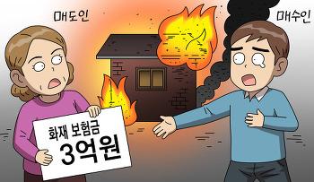 [솔로몬의 재판] 그 화재보험금 저한테 주세요!