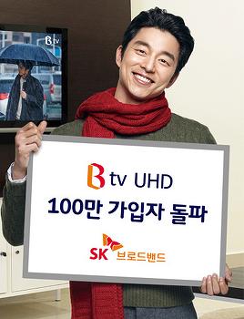[보도자료] SK브로드밴드, 'B tv UHD' 100만 가입자 돌파