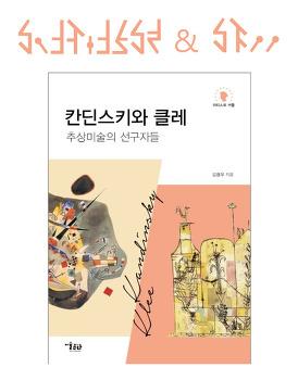 [책] 칸딘스키와 클레 (추상미술의 선구자들) 감상글