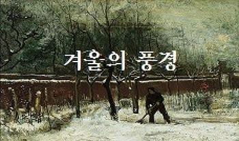 1220. 겨울의 풍경 (초안)
