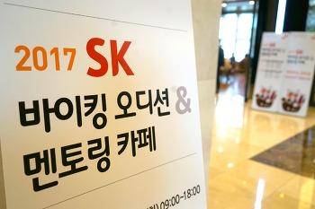 2017년 'SK 바이킹챌린지' 오디션 현장에 다녀오다!