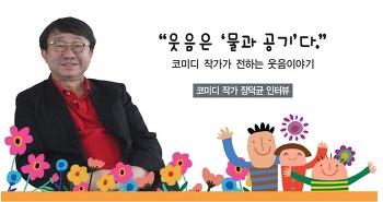 [138호] 코미디 작가 장덕균 인터뷰