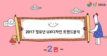 [디자인] 2017년 정유년 UX 디자인 트렌드 분석 2편