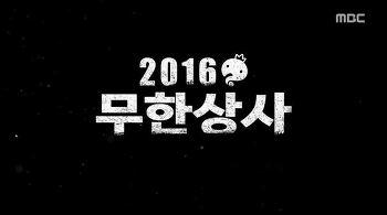 베일 벗은 '2016 무한상사', 정극 도전마저 성공했다!