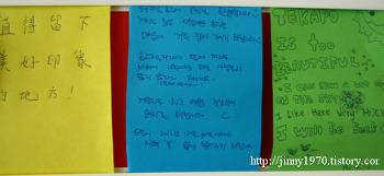 뉴질랜드 길 위의 생활기 295-테카포에 써놓은 2013년 새해인사!