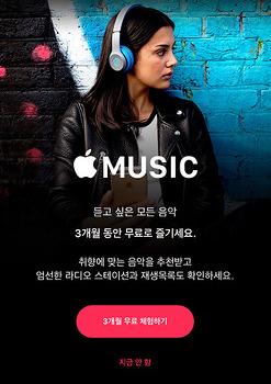 apple music itunes 애플뮤직 자동 결제 승인 환불하기 - 애플 아이튠즈 3개월 이용 후 자동으로 결제 되는 환불하는 방법 (애플 환불 연락처) / 애플 결제 앱 환불하기