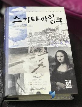 기욤뮈소 데뷔작 '스키다마링크' - 열린책들