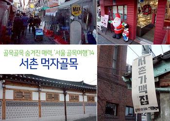 골목골목 숨겨진 매력, '서울 골목여행' 14 – 서촌 먹자골목