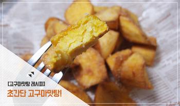 고구마맛탕 황금레시피! 초간단 고구마맛탕 만드는 법!