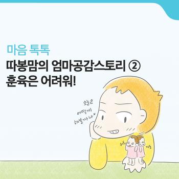 <따봉맘의 엄마공감스토리> #2. 훈육은 어려워! [마음 톡톡]