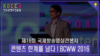 콘텐츠, 한계를 넘다! BCWW 2016