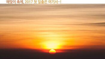 해맞이축제, 2017 첫 일출은 여기서~!
