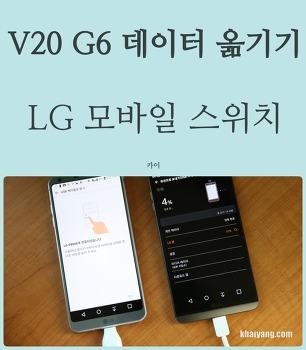 스마트폰 V20 데이터 G6 옮기는 방법, LG 모바일 스위치