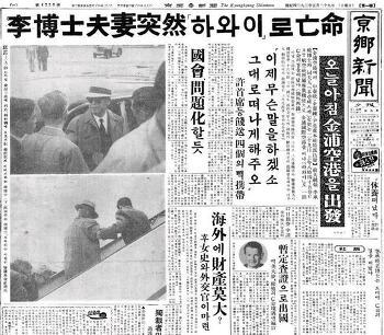 청와대, 박근혜 탄핵 전 사퇴가 말이 안된다고?