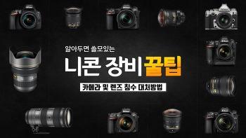 [장비관리 꿀팁] 카메라 및 렌즈 침수 대처방법