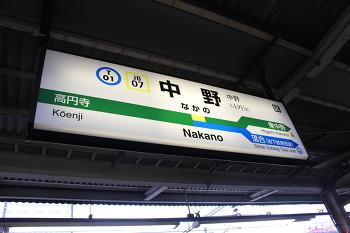 [도쿄] 신주쿠 - 나카노역 이동