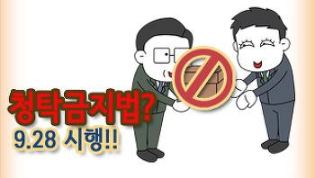 알쏭 달쏭한 김영란법. 쉽게 알려드려요!