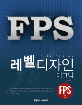 레벨디자인 테크닉 : FPS편