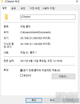 윈도우 10에서 파일 또는 폴더를 암호화하는 방법