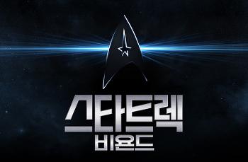 스타트렉 비욘드 킬링타임용 추천