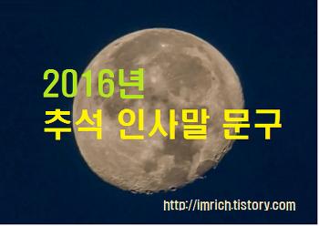 2016년 추석 인사말 문구