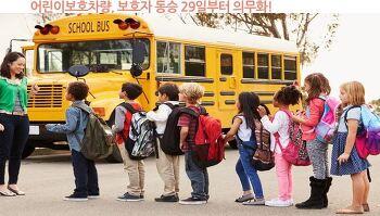 어린이보호차량, 보호자 동승 29일부터 의무화!