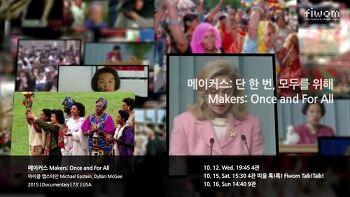제10회 여성인권영화제 상영작 하이라이트