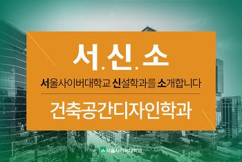 서울사이버대학교 신설학과 건축공간디자인학과를 소개드립니다.