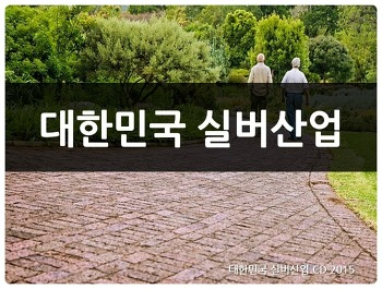 대한민국 실버산업 90,000건 엑셀 리스트 검색하기