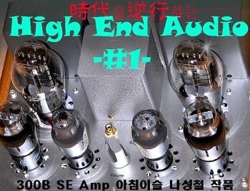 時代를 逆行하는 High End Audio #1