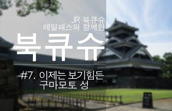 #7. 이제는 보기 힘든 구마모토 성 : JR 북큐슈 레일패스와 함께한 북큐슈 여행