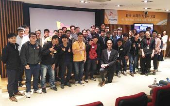 데이터의 시작과 미래 '하둡과 스파크' 한국 스파크 사용자 모임