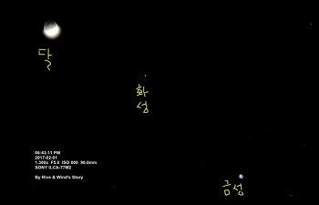 달 화성 금성 일직선 사진
